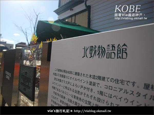 【via關西冬遊記】超美的日本星巴克~神戶星巴克北野物語館6