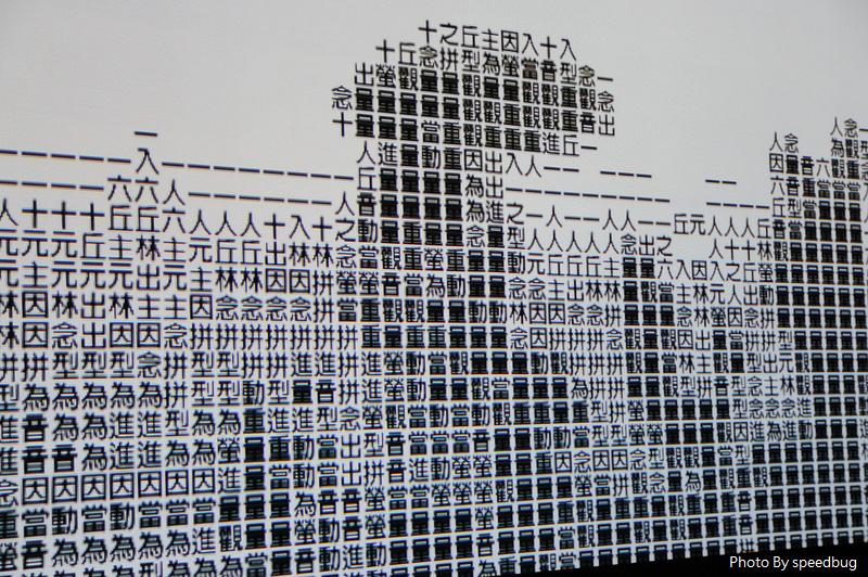 好漢玩字節 (45).jpg