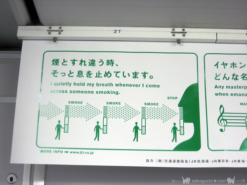 japanese_train_ads_06