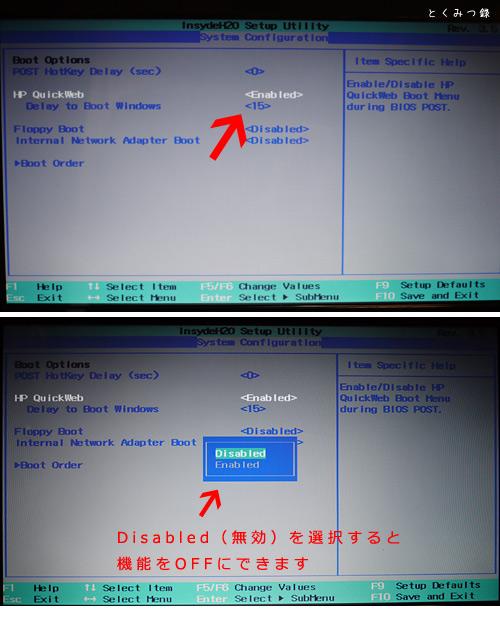 HP Pavilion Notebook PC dm3 春モデル HP QuickWeb