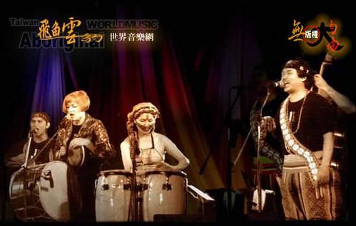 飛魚雲豹音樂工團