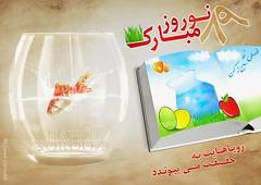 HAPPY NOROOZ 89 (Rasool Zare Zadeh) Tags: new fish art design dream newyear  89 eyd norooz   rasool zarezadeh   iranmap  rasoolzarezadeh iranmapcom norooz89 89 89