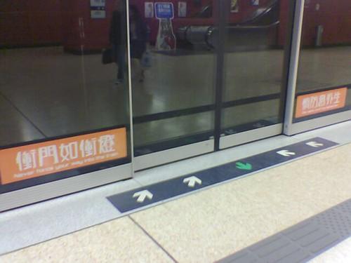 Signs on MTR platform