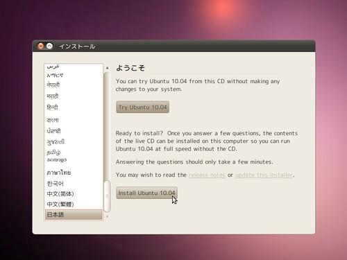 ubuntu10.04desktop_002