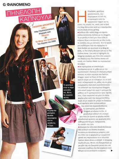 glamour_greece_june_2009_feature_400