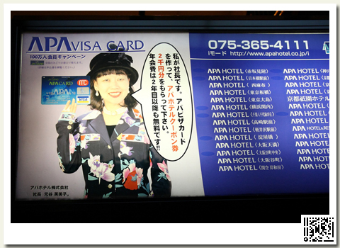 京都_Hotel APA10.jpg