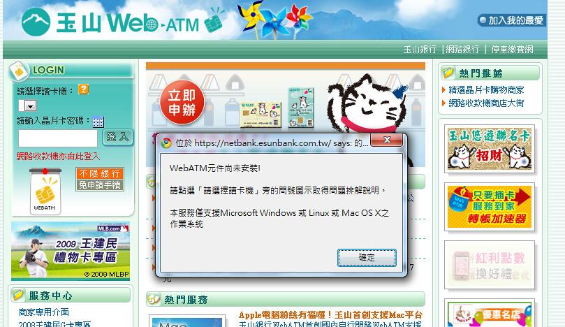 WebATM_Fail