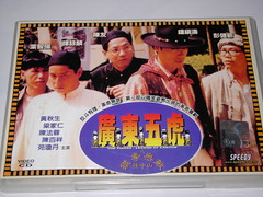 The Tigers. Legend of Canton (maggigoreng) Tags: alantam wynners