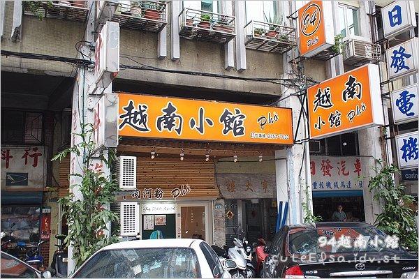 【台北杭州南路】94越南小館.好吃的生牛肉河粉