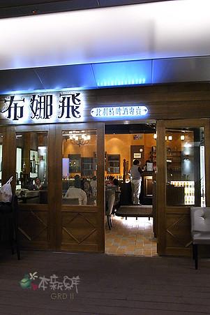 布娜飛 比利時啤酒餐廳
