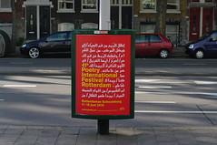 (milov) Tags: road red cars sign 50mm poetry poem ad billboard arabic lettering poetryinternational k20d pifr