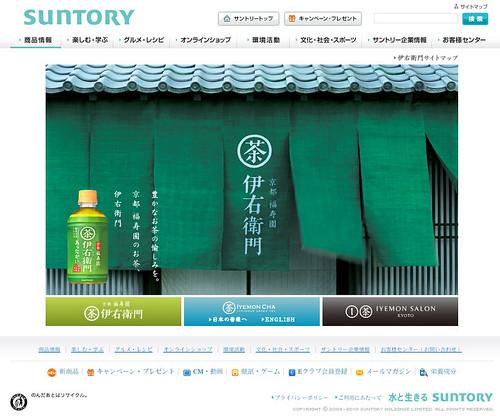 Suntory 伊右衛門