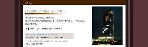 2010ホテル日航新潟のバレンタインデー