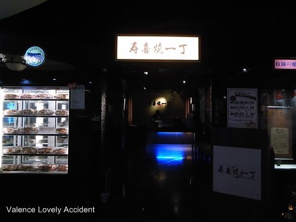 壽喜燒一丁01