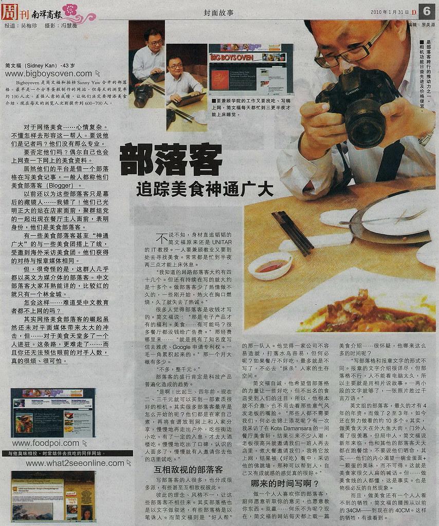 Nanyang Weekly