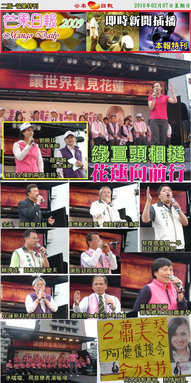 100207即時現場新聞--花蓮立委補選,蕭美琴氣勢如虹02