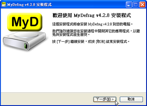 mydefrag-01 (by 異塵行者)