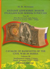 Istomin Russian Civil War Banknotes vol3