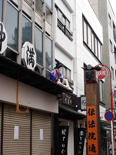 2010-02-18 東京之旅第四天 019