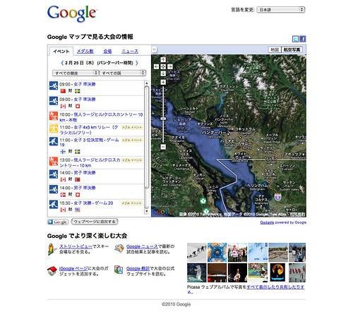 Google マップで見る大会の情報