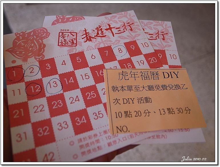 春遊十三行~ (17)