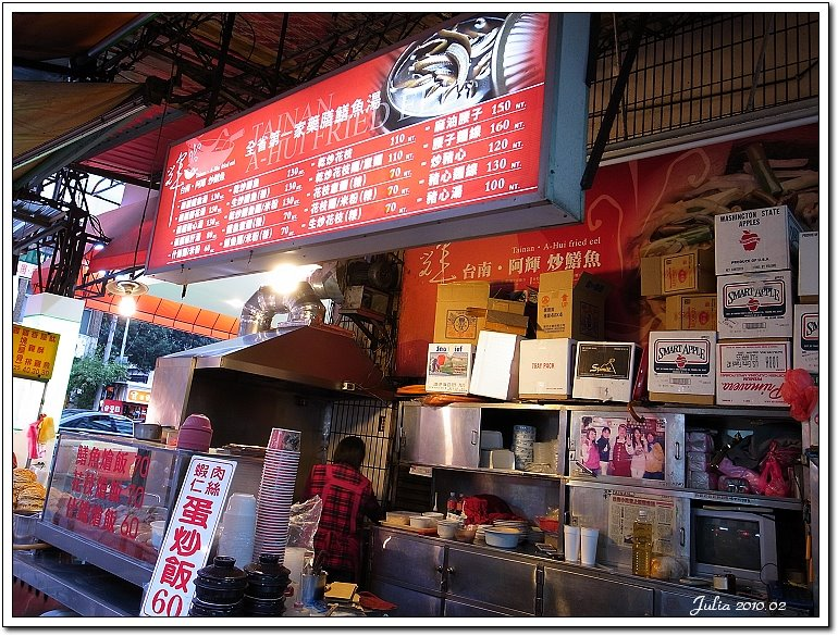 阿輝 鱔魚意麵 (11)