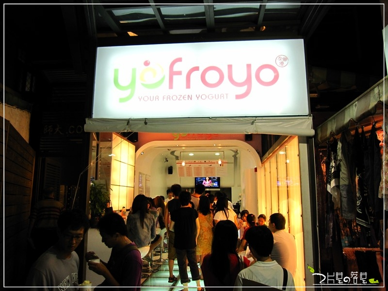 YoFroyo_01.JPG