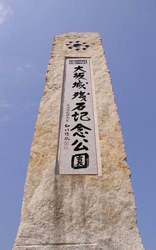 大阪城残石記念公園 #5
