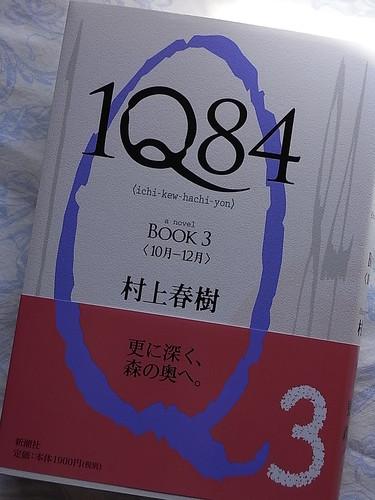 RIMG1340 RIMG1339 村上春樹の1Q84 BOOK3 4/16 2010