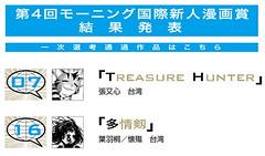 100417 - 『2010第四屆MORNING世界漫畫大獎賽』入圍名單出爐,台灣參賽者「張又心、葉羽桐」順利進榜