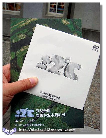100417華山創意文化園區04_齊柏林空中攝影展&正負2度C