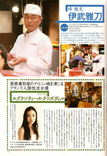 Nodame 2nd GuideBook P.37