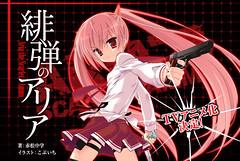 100424(2) - 輕小說家「赤松中學」的代表作『緋彈的亞莉亞』將改編成電視動畫版!