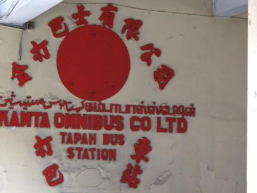 IMG_8500 Kampar Bus Station , 金宝巴士车站