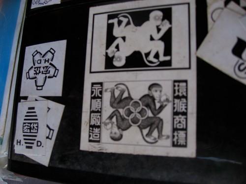 台南林老先生設計的商標