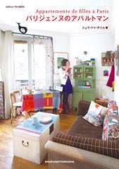 Jeu de Paume / Appartements de filles a Paris