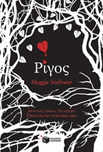 Greek edition of Shiver