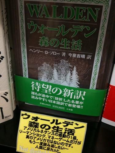 森の生活 新訳