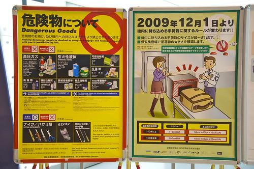 Seguridad en Haneda