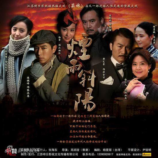 Xem phim Tắt Lửa Hận Thù - Yên Vũ Tà Dương - 烟雨斜阳 2010