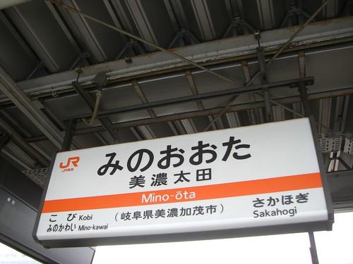 美濃太田駅/Mino-Ota Station