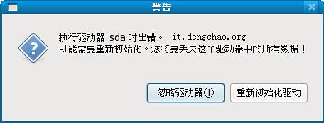 警告屏幕 – 正在初始化硬盘驱动器