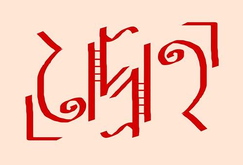 ambigram_drohee