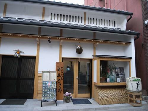 奈良酒専門店「酒蔵ささや」@奈良町-01