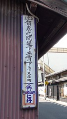 Jintan Sign Kyoto.