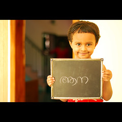 ആദ്യാക്ഷരങ്ങള്‍ (sash/ slash) Tags: school elephant pencil word nursery first going sash slate language neha standard primary learn scribble literacy malayalam aana sajesh