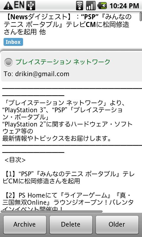 Mail with Hiragino Maru Gothic