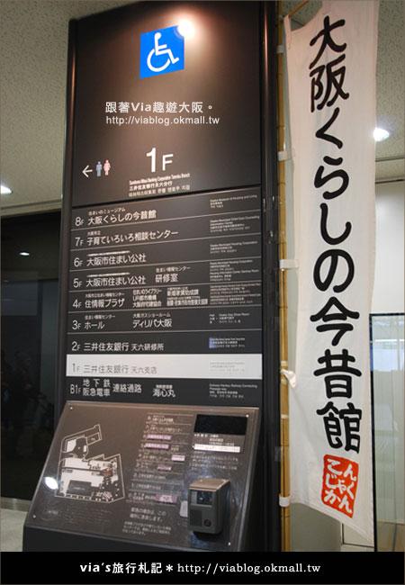 【via關西冬遊記】大阪生活今昔館(又名:大阪市立人居博物館)2
