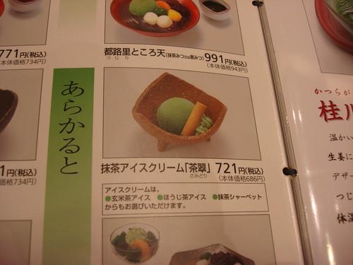2010-02-16 東京之旅第二天 037