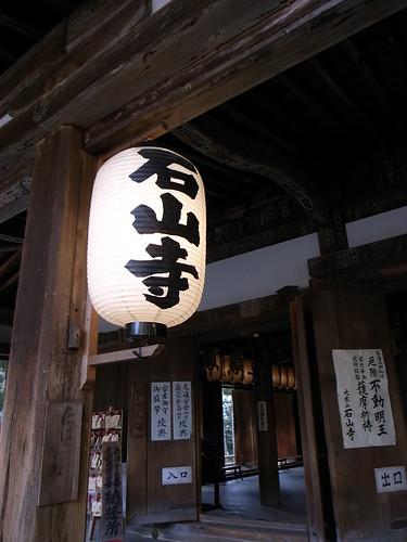 石山寺 滋賀のパワースポット